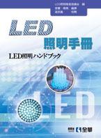 LED 照明手冊-cover