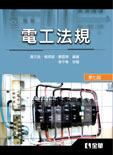 電工法規, 7/e-cover