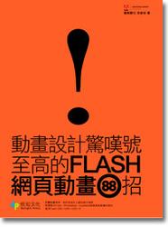 動畫設計驚嘆號─至高的 Flash 網頁動畫 88 招-cover