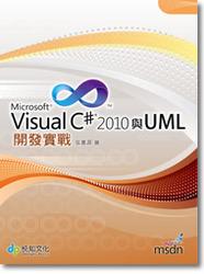 Visual C# 2010 與 UML 開發實戰-cover