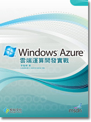 Windows Azure 雲端運算開發實戰-cover