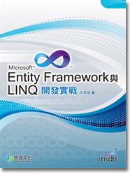 Entity Framework 與 LINQ 開發實戰-cover