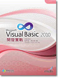 Visual Basic 2010 開發實戰