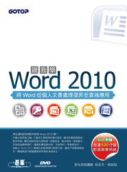 跟我學 Word 2010-cover
