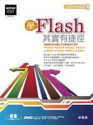 學 Flash 其實有捷徑-cover