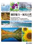 攝影魅力‧風光自然-cover