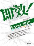 即效 ! 抓住你的 Excel 2010-cover