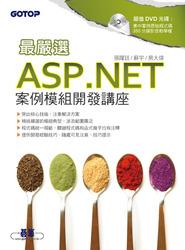 最嚴選!ASP.NET 案例模組開發講座-cover