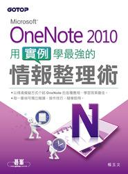 Microsoft OneNote 2010:用實例學最強的情報整理術-cover