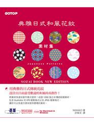 典雅日式和風花紋素材集:收錄 1050 張圖-cover