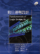 數位邏輯設計 (Roth: Fundamentals of Logic Design, 6/e)-cover