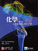 化學 (Chang: Chemistry, 10/e)-cover