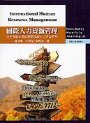 國際人力資源管理:以多國籍企業的觀點探討人力資源管理 (Dowling, 5/e)-cover