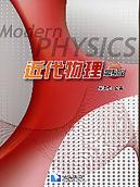 近代物理, 5/e-cover