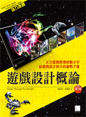 遊戲設計概論, 2/e-cover