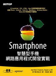 Smartphone 智慧型手機網路應用程式開發實戰-cover