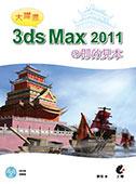 大躍進!3ds Max 2011 的即效見本-cover