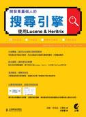 開發專屬個人的搜尋引擎:使用 Lucene & Heritrix-cover
