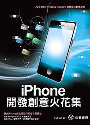 iPhone 開發創意火花集