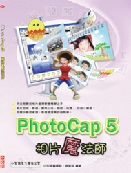 PhotoCap 5 相片魔法師-cover