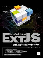 Ext JS 架構原理與應用實例大全-cover