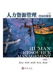 人力資源管理 : 理論與實務, 2/e-cover
