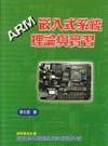 ARM 嵌入式系統理論與實習-cover