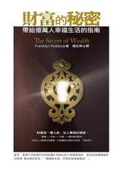 財富的秘密─帶給億萬人幸福生活的指南 (THE SECRET OF WEALTH)-cover