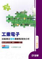 丙級工業電子技能檢定術科題庫整理與分析(2010最新版)-cover
