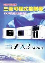 三菱可程式控制器-FX3 系列程式設計手冊-cover