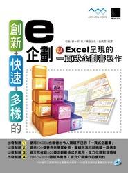 創新+快速+多樣的 e 企劃─以 Excel 呈現的一頁式企劃書製作-cover