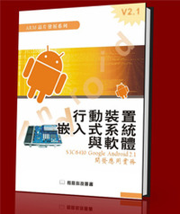 行動裝置嵌入式系統與軟體 (S3C6410 Google Android 2.1 開發應用實務)-cover