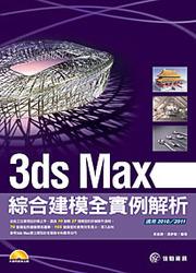 3ds Max 綜合建模全實例解析-cover