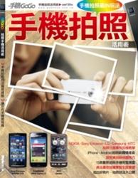 手機 GoGo 手機拍照活用術-cover