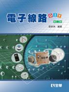 電子線路 DIY, 2/e-cover