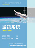 通訊系統 (Communication Systems, 5/e)-cover