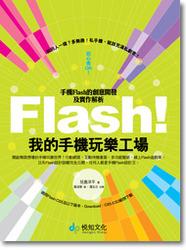 Flash!我的手機玩樂工場-cover