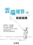 雲端運算技術指南-cover