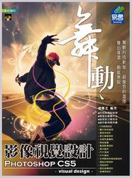 舞動 Photoshop CS5 影像視覺設計-cover