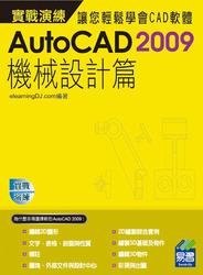 AutoCAD 2009 實戰演練─機械設計篇-cover