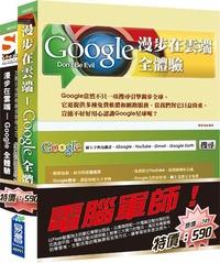 電腦軍師-漫步在雲端 Google 含 SOEZ2u 多媒體 Google 全體驗-cover