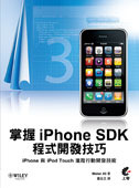 掌握 iPhone SDK 程式開發技巧:iPhone 與 iPod Touch 的進階行動開發技術 (iPhone SDK 3 Programming: Advanced Mobile Development for Apple iPhone and iPod touch)-cover