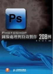 Photoshop 圖像處理與特效製作 208 例-cover