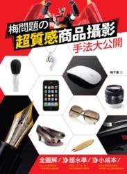 梅問題的超質感商品攝影手法大公開-cover