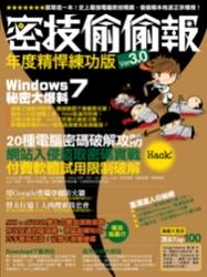 密技偷偷報:年度精悍練功版 Ver 3.0-cover