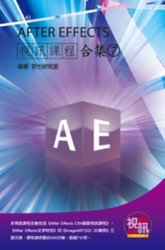 After Effects 視訊課程合集 (7)-cover