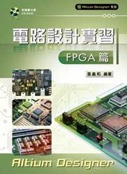 電路設計實習 ─ FPGA 設計篇-cover