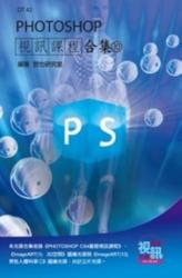 Photoshop 視訊課程合集 (10)-cover