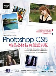 Photoshop CS5 唯美必修技與創意表現-cover