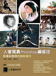 人像寫真 Photoshop 編修技─影像與質感的創新提昇-cover